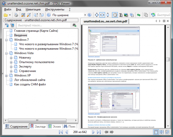 Скриншот STDU Viewer 1.6.375