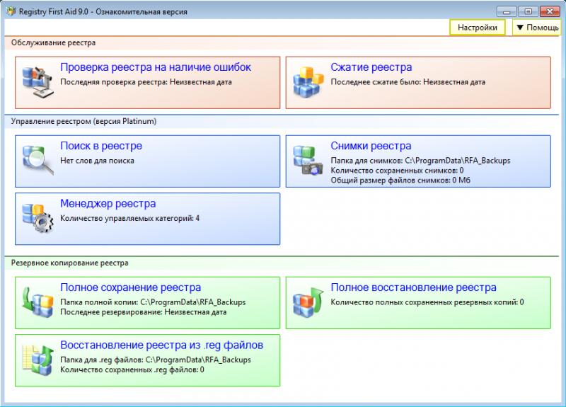 Скриншот Registry First Aid 9.1.0