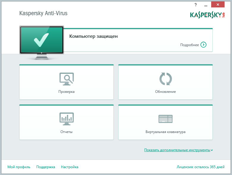 Скриншот Kaspersky Anti-Virus 16.0.0.614