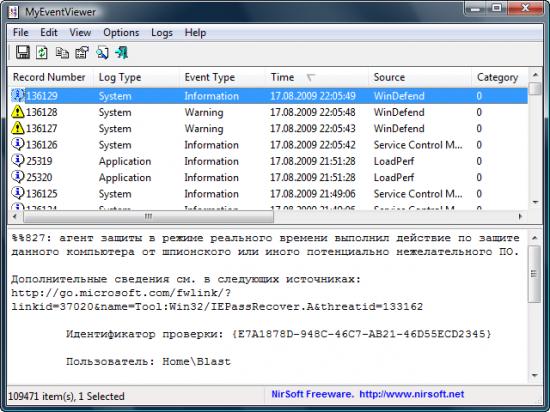 Скриншот MyEventViewer 1.90