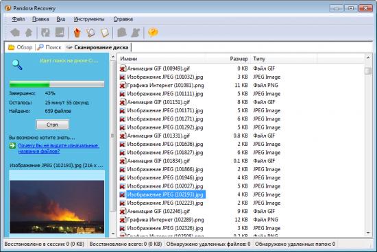 Скриншот Pandora Recovery 2.2.1