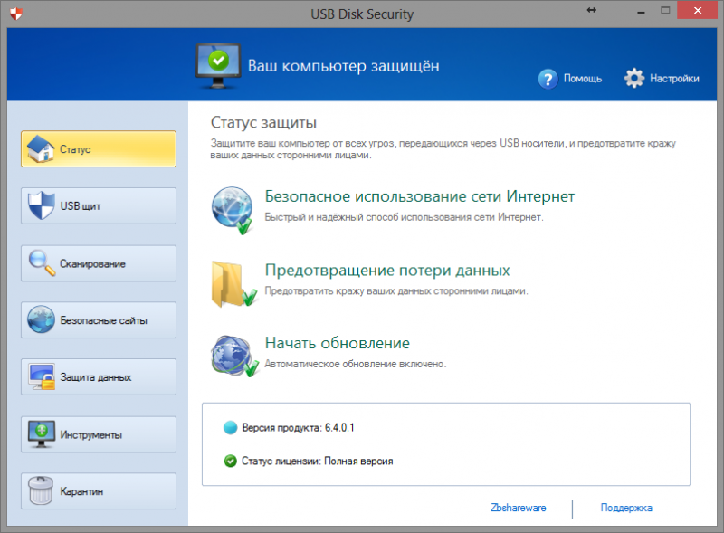 Скриншот USB Disk Security 6.6.0.0