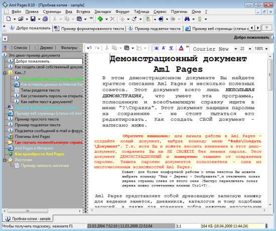 Скриншот Aml Pages 9.80.2702