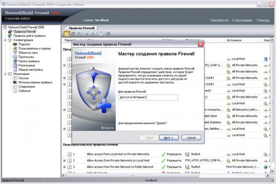 Скриншот NetworkShield Firewall 2.70.0410