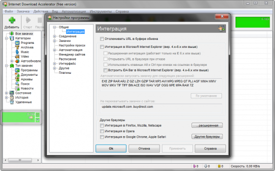 Скриншот Internet Download Accelerator 6.16