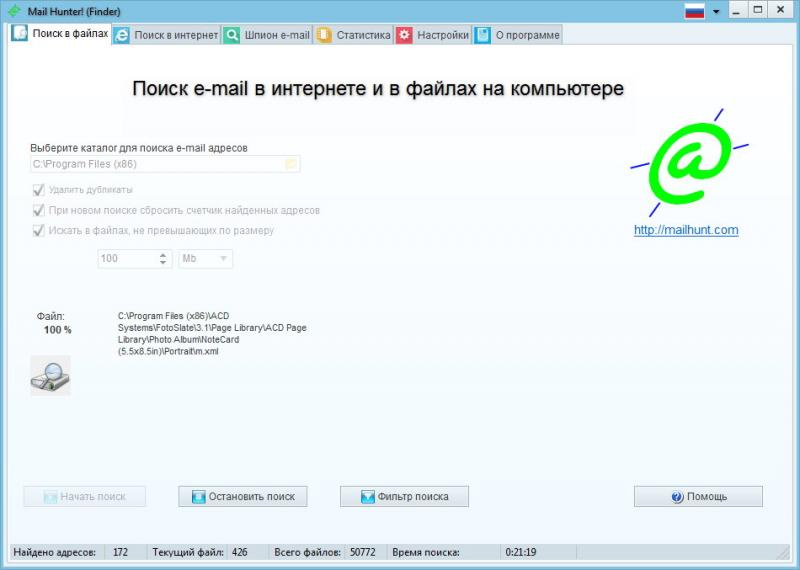 Скриншот Mail Hunter 2.9