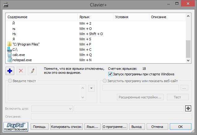 Скриншот Clavier+ 10.6.5