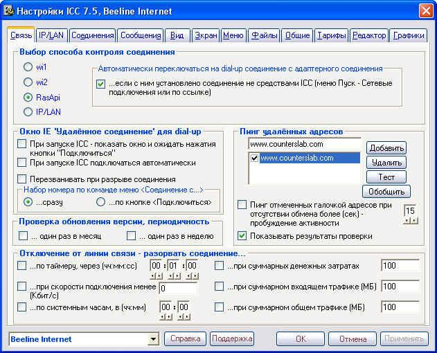 Скриншот Internet Connection Counter 7.6