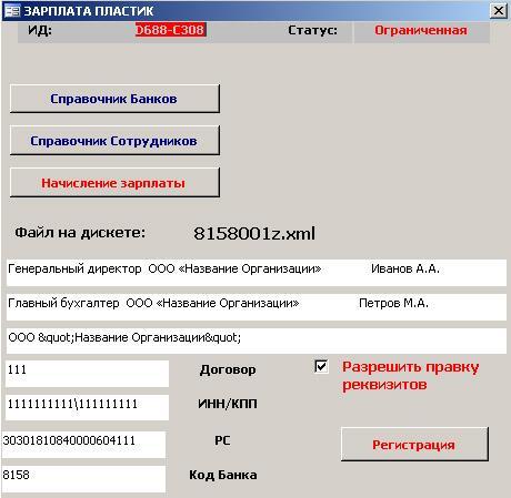 сне мостотрест какой банк переводит зарплату мясные продукты Новошахтинск