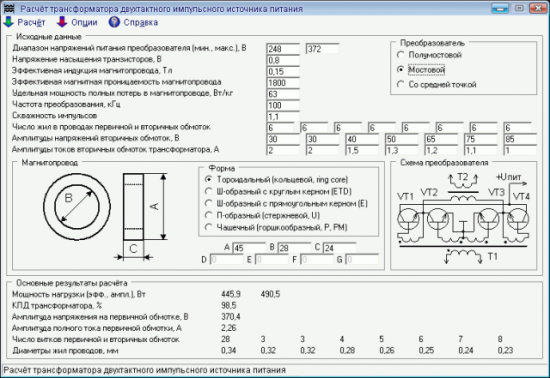 Скриншот Design tools pulse transformers 4.0.0.0