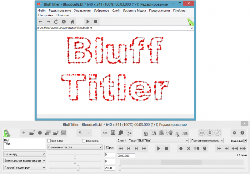 Скриншот BluffTitler 13.6.0.1