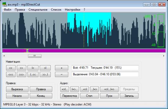 Скриншот mp3DirectCut 2.10