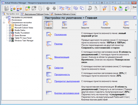 Скриншот Actual Window Manager 8.12.2