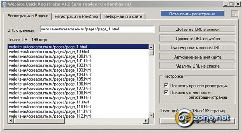 Скриншот WebSite Quick Registrator 1.2