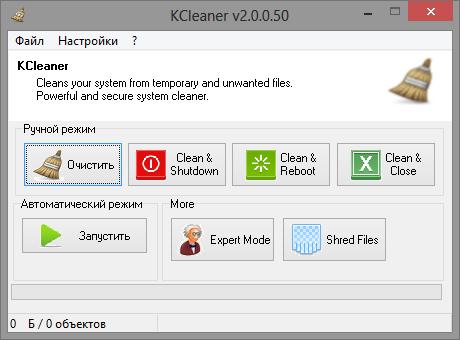 Скриншот KCleaner 1.2.5.44