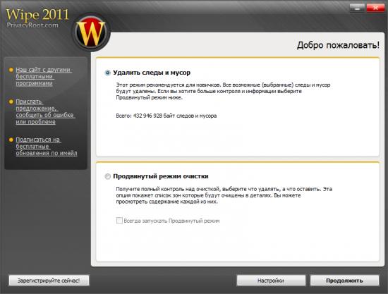 Скриншот Wipe 2.38