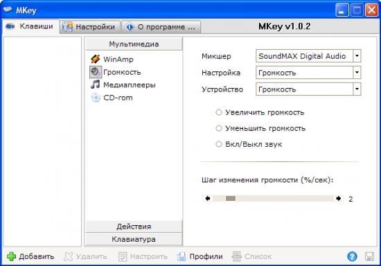 Скриншот MKey (MediaKey) 1.0.2