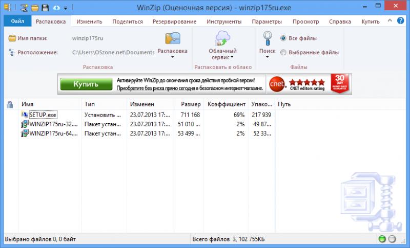 Скриншот WinZip 17.5.10480