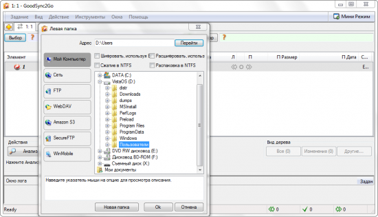 Скриншот GoodSync2Go 9.4.9.9