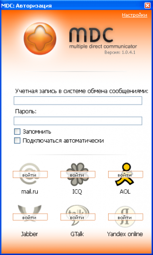 Скриншот MDC (Multiple Direct Communicator) 1.0.4.1