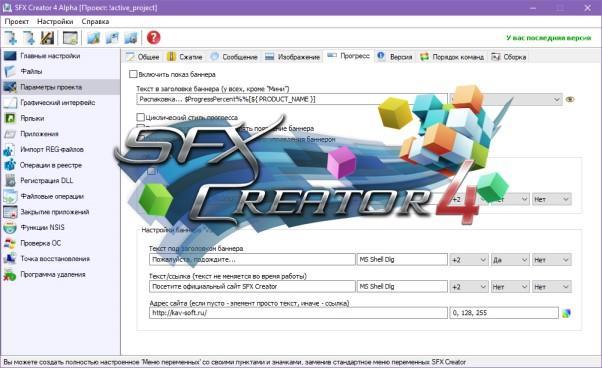Скриншот SFX Creator 2.7