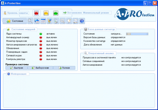 Скриншот A-Protection Lite 3.0.1.1