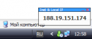 Inet & Local IP 1.0