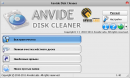 Anvide Disk Cleaner 1.40